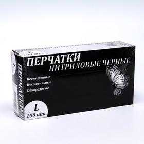 Перчатки нитриловые  усиленные неопудренные, черные, размер L