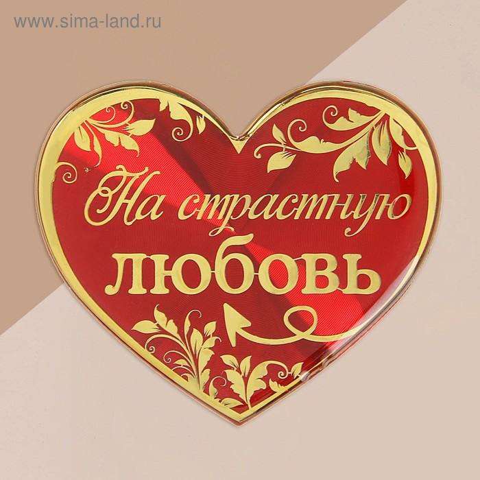 """Магнит на подложке """"На страстную любовь"""""""