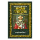 Николай Чудотворец, Архиепископ Мир Ликийских. Автор: Пигулевская И.С.