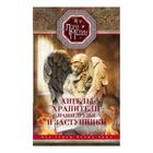 Ангелы-хранители- наши друзья и заступники. Автор: Мелик Л.Н.