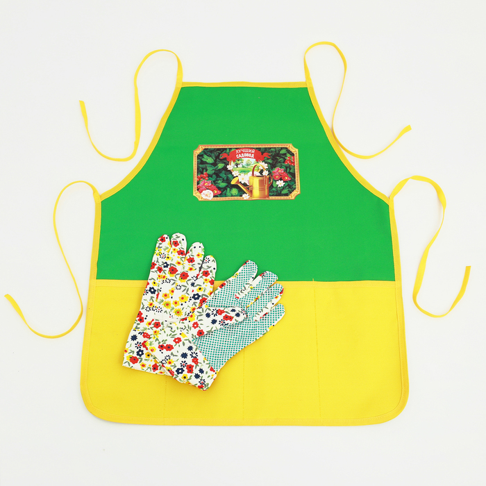 """Набор """"Лучшему садоводу"""" садовый фартук (52 х 62), перчатки"""