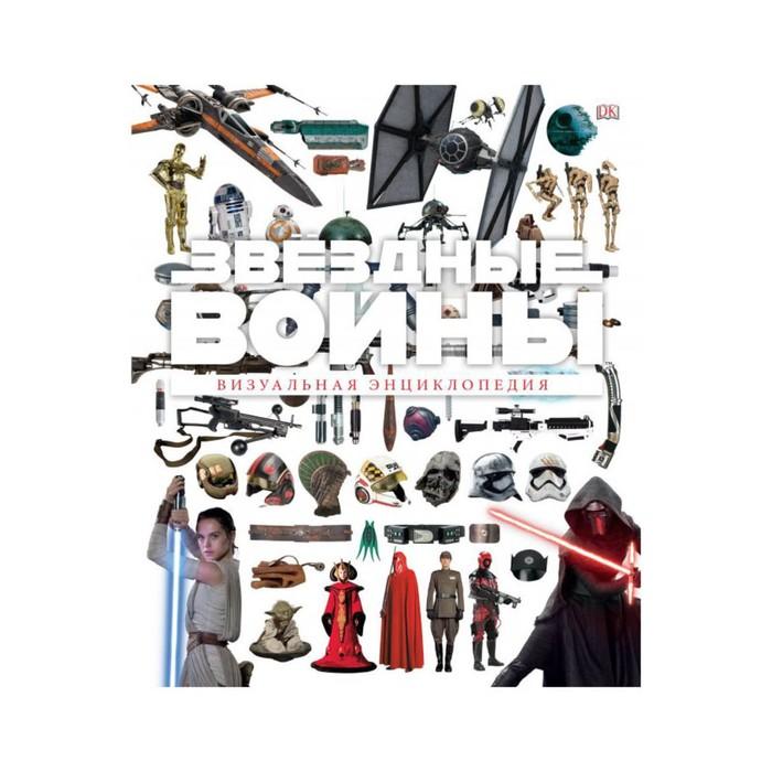Визуальная энциклопедия. Звёздные Войны. Брэй А., Ортон К., Барр Т.