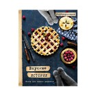 Книга для записи кулинарных рецептов А5, 96 листов «Вкусные истории», мягкая обложка