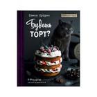 Будешь торт? Куприн О.