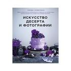 Искусство десерта и фотографии. Ломелино Л.