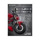 ПИАвто. Библия байкера: 291 непреложный закон о снаряжении, вождении и ремонте. Линдеманн