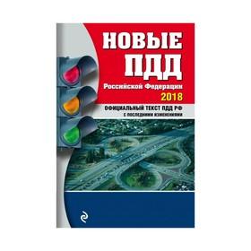 Новые ПДД РФ с изменениями на 2018 год Ош