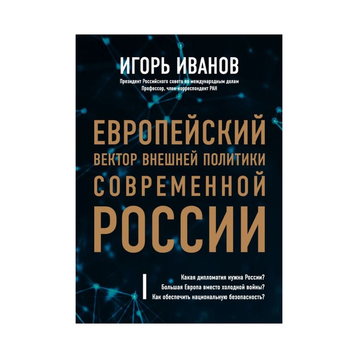 Европейский вектор внешней политики современной России. Иванов И. С.