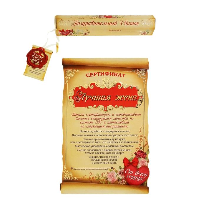 """Свиток в подарочной упаковке """"Сертификат: Лучшей жене"""""""