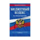 мЗиК. Бюджетный кодекс Российской Федерации: текст с изменениями и дополнениями на 2018 г.