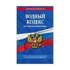 мЗиК. Водный кодекс Российской Федерации: текст с посл. изм. и доп. на 2018 г.