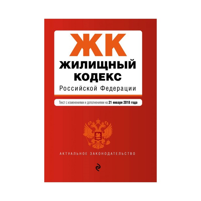 мАкуалЗакон. Жилищный кодекс Российской Федерации. Текст с изм. и доп. на 21 января 2018г