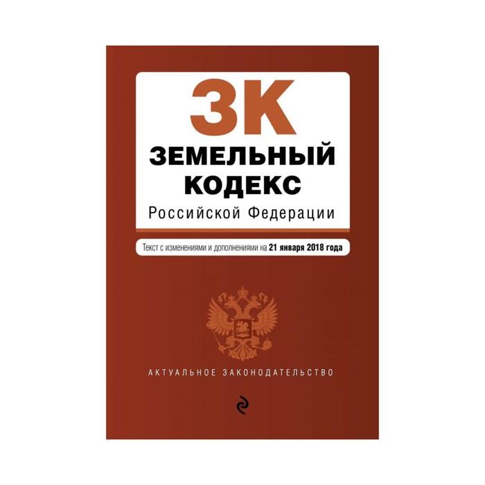 мАкуалЗакон. Земельный кодекс Российской Федерации. Текст с изм. и доп. на 21 января 2018г