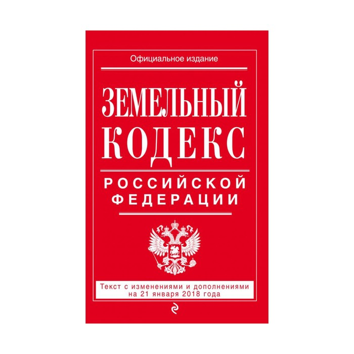 мВКодРФ. Земельный кодекс Российской Федерации: текст с посл. изм. на 21 января 2018 г.