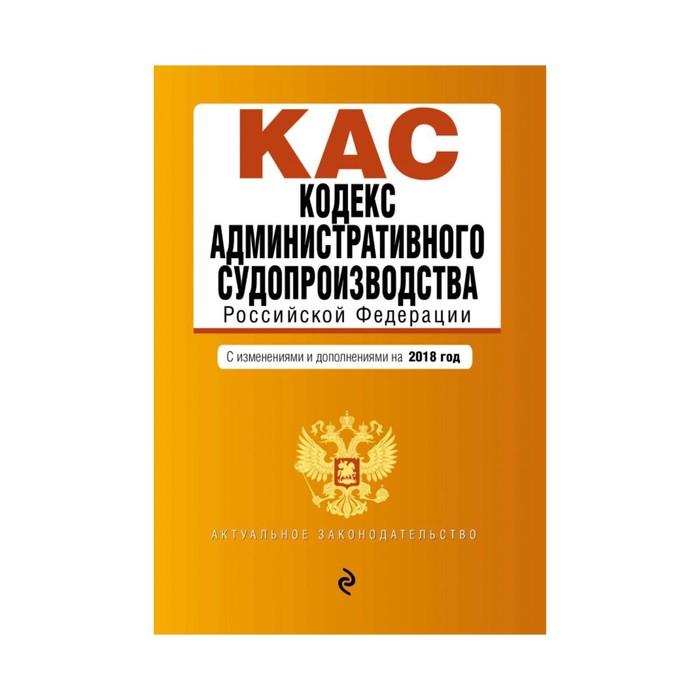 мАкуалЗакон. Кодекс административного судопроизводства РФ: с изм. и доп. на 2018 г.