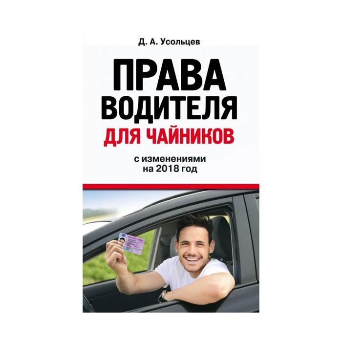 мПДД. Права водителя для чайников. С изм. на 2018 год. Усольцев Д.А.