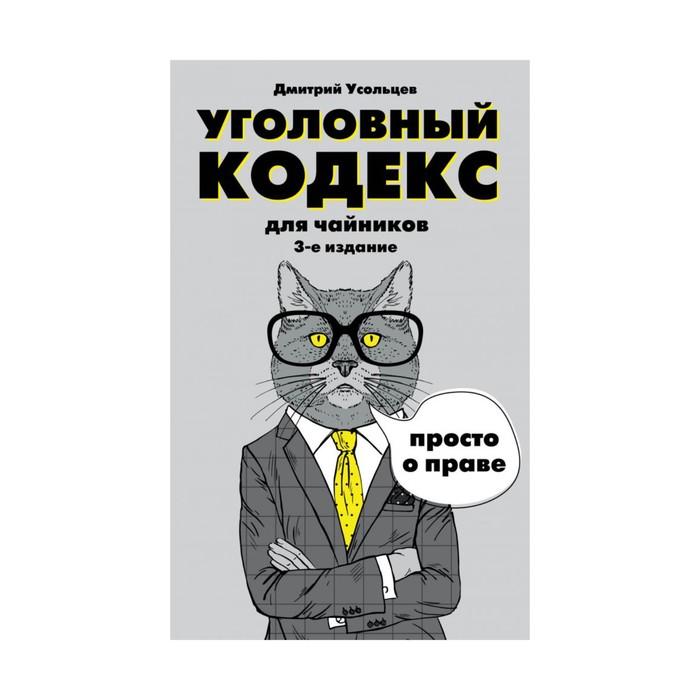 ПростОПрав. Уголовный кодекс для чайников. 3-е издание. Дополненное. Усольцев Д.А.