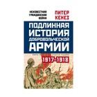 НеизГражВн. Подлинная история Добровольческой армии. 1917-1918. Кенез П.