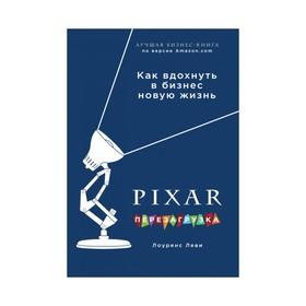 PIXAR. Перезагрузка. Гениальная книга по антикризисному управлению. Леви Л.
