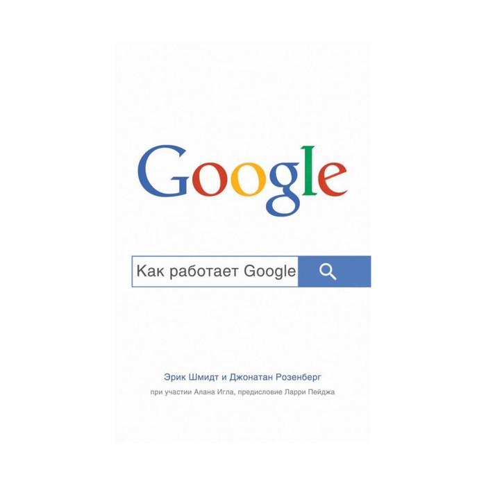 БизнPocket. Как работает Google. Шмидт Э., Розенберг Д.