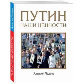 КнКотВсеЖд. Путин. Наши ценности. Чадаев А.