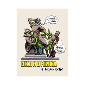 БизВКомикс. Экономика в комиксах. Оррелл Д., Ван Лоон Б. Ош