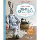 Классическая английская мягкая игрушка. Шьём и одеваем милого Кролика с безупречным вкусом. Пил С.