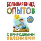 Большая книга опытов с природными явлениями