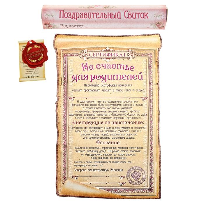 """Свиток в подарочной упаковке """"Сертификат на счастье для родителей"""""""