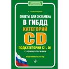 Билеты для экзамена в ГИБДД категории CD, подкатегории C1, D1 с комментариями (по состоянию на 2018 г.)
