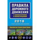 Правила дорожного движения с комментариями и иллюстрациями (с посл изм на 2018 год)