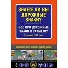Знаете ли вы дорожные знаки? Все про дорожные знаки и разметку (Редакция 2018 года)