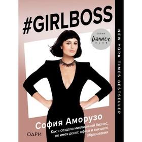 Girlboss. Как я создала миллионный бизнес, не имея денег, офиса и высшего образования. Аморузо С.