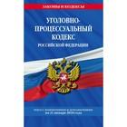 Уголовно-процессуальный кодекс РФ: текст с посл. изм. и доп. на 21 января 2018 г.
