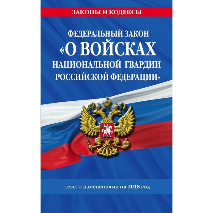 ФЗ «О войсках национальной гвардии РФ»: текст с изменениями на 2018 год