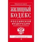Жилищный кодекс РФ: текст с изм и доп на 21 января 2018 г.