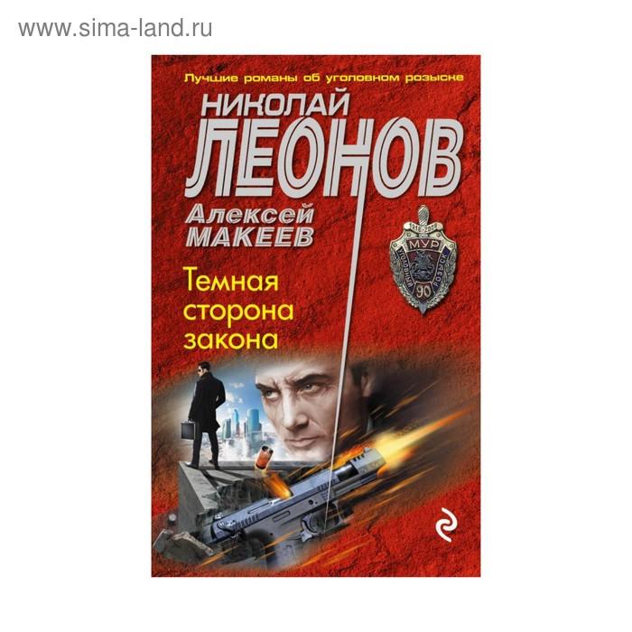 ММУР. Темная сторона закона. Леонов Н.И., Макеев А.В.