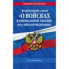ФЗ «О войсках национальной гвардии РФ»: текст на 2018 год