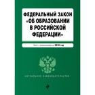 """ФЗ """"Об образовании в РФ"""". Текст с изм. доп. на 2018 г."""