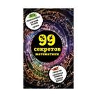 99 секретов математики. Кита Ю.