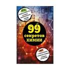 99 секретов химии. Мартюшева А. В.