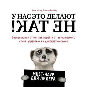 У нас это делают не так! Бизнес-роман о том, как перейти от авторитарного стиля управления к демократическому. Коттер Д., Ратгебер Х.
