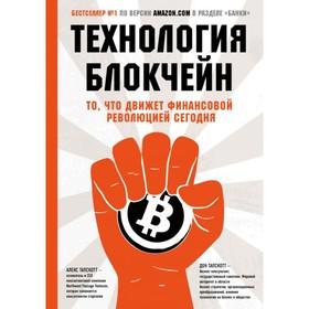 Технология блокчейн – то, что движет финансовой революцией сегодня. Тапскотт А., Тапскотт Д.