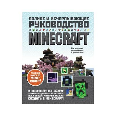 Minecraft. Полное и исчерпывающее руководство. 4-е издание. О'Брайен С.