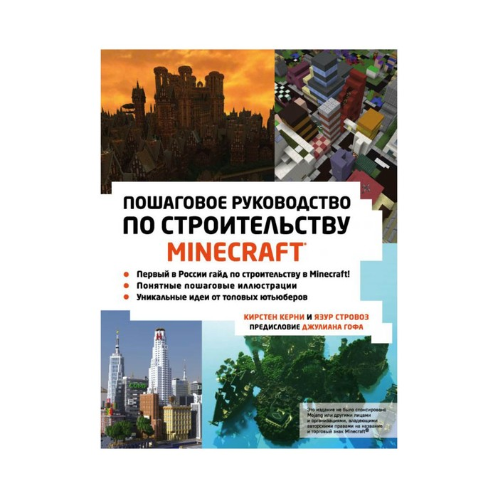 Minecraft. Пошаговое руководство по строительству. Керни К., Стровоз Я.
