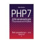 PHP7 для начинающих. МакГрат М.