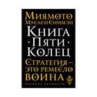 МВеликЛичн. Книга Пяти Колец. Миямото М.