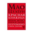 МВеликЛичн. Красная книжица. Мао Ц.
