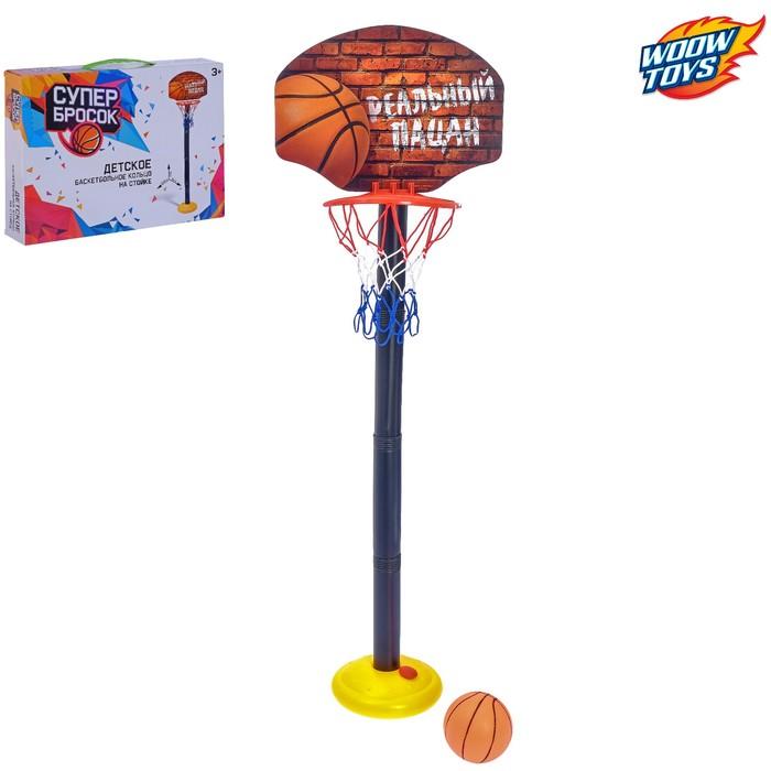 """Баскетбольный набор """"Реальный пацан"""", регулируемая стойка с щитом (4 высоты: 28 см/57 см/85 см/115 см), сетка, мяч, р-р щита 34,5х25 см"""