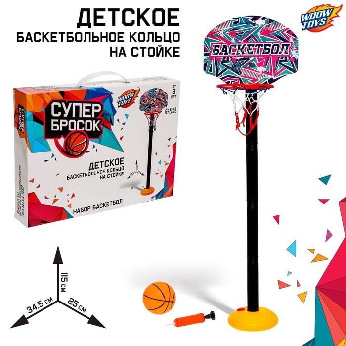 """Баскетбольный набор """"Баскетбол"""", регулируемая стойка с щитом (4 высоты: 28 см/57 см/85 см/115 см), сетка, мяч, р-р щита 34,5х25 см"""